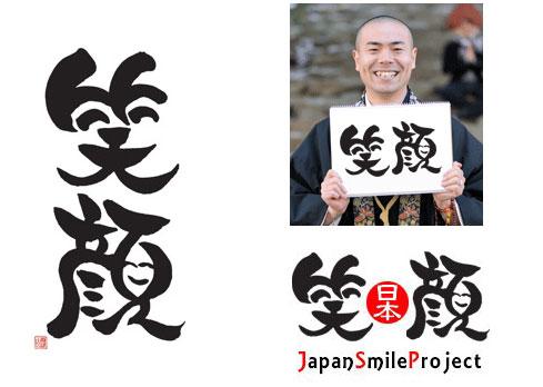 信州 ひとreport N Gene発表記事 Blog Archive 被災地に笑顔を届けよう がれきの山を越えて 笑顔 プロジェクト と 被災地の現実 その2 11年5月掲載